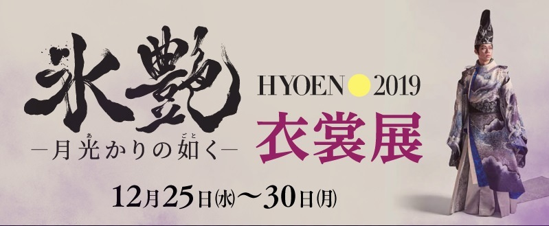 12月25日(水)~30日(月)にそごう横浜店で『「氷艶 hyoen2019 -月光かりの如く-」衣裳展』を開催