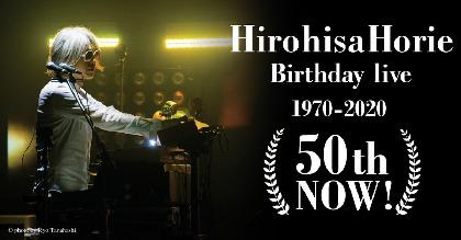 堀江博久、50歳の誕生日を記念したスペシャルライブの振替公演が中止に