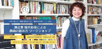 演出家・鈴木裕美が戯曲の読み方オンラインワークショップを開催