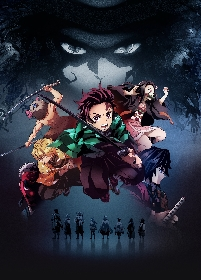 花江夏樹、下野紘、櫻井孝宏らメインキャストが登壇 TVアニメ『鬼滅の刃』3大イベントの開催が決定