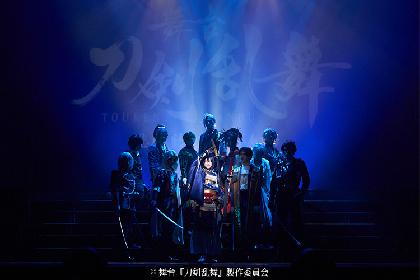 舞台『刀剣乱舞』悲伝 結いの目の不如帰 明治座特別公演が無事終了! 公演写真の到着とともに、Blu-ray&DVDの発売も決定!