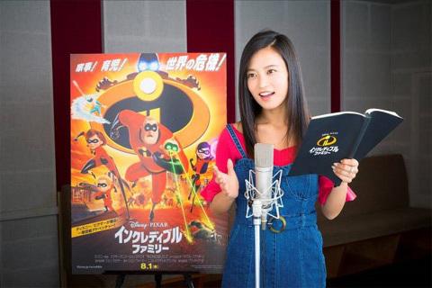 『インクレディブル・ファミリー』で日本語版声優を務めた小島瑠璃子