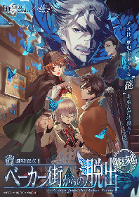 Fate/Grand Order×リアル脱出ゲーム「謎特異点I ベーカー街からの脱出」 復刻版を開催