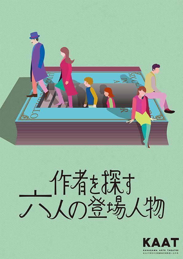 KAAT神奈川芸術劇場プロデュース『作者を探す六人の登場人物』のチラシ。
