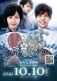 健⼈、⼤崎捺希、岩崎孝次出演『狂⾔男師〜⽉の章【呼声・棒縛】〜』キービジュアル公開