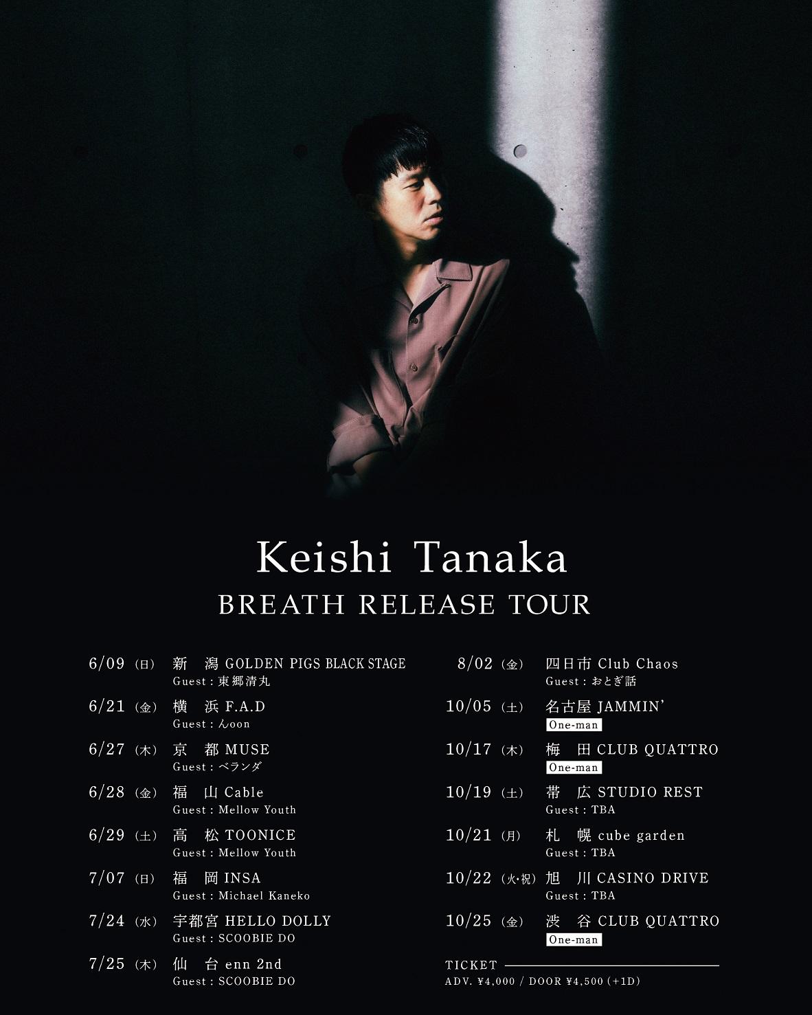 『BREATH RELEASE TOUR』