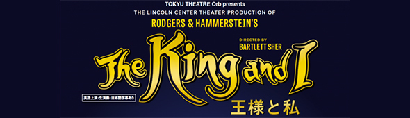 SPICEのミュージカル『王様と私』の記事の一覧です