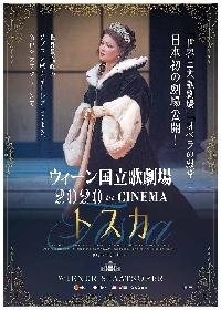 ウィーン国立歌劇場が日本初の劇場公開 世界最高峰の歌姫アンナ・ネトレプコによる名作『トスカ』が10月より全国順次公開