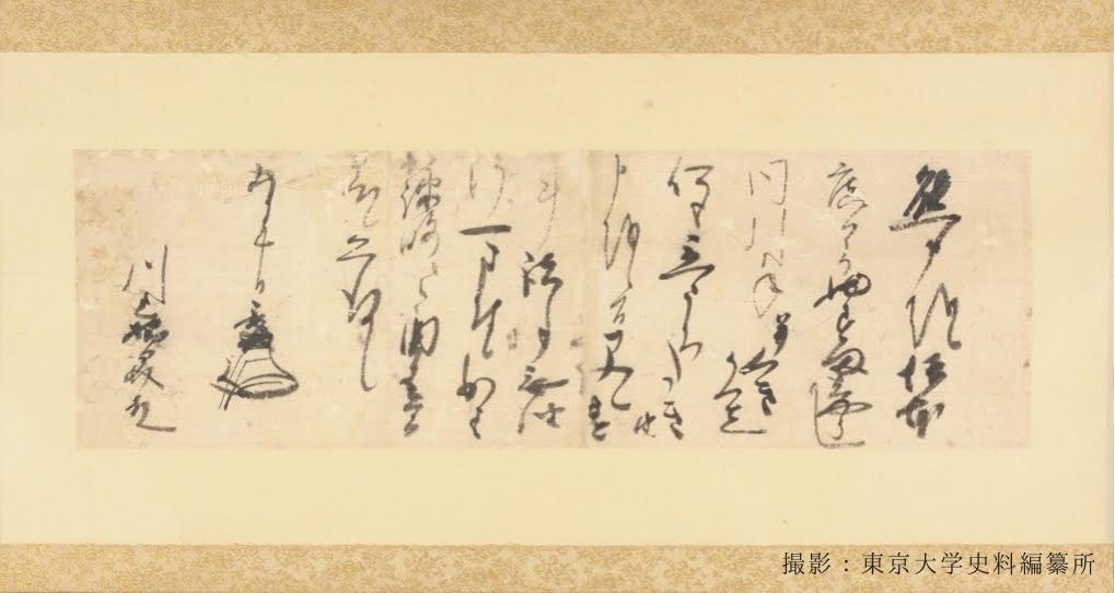 「明智秀満書状」元亀2年(1571)-天正9(1581)6月10日