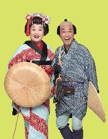渡辺えり&八嶋智人がワケあり夫婦姿を初披露 『喜劇 お染与太郎珍道中』のビジュアルが解禁