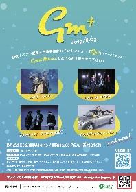 GOODなMUSICをお届けする新イベント『GM+』(ジーエムプラス)にサイダーガール、ポルカら出演