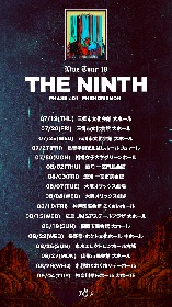 the GazettE 約3年ぶりニューアルバムから新曲「Falling」MV公開&全国ツアー開催を発表