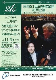気鋭の若きヴァイオリニスト・成田達輝が出演 『浮ヶ谷孝夫指揮 東京21世紀管弦楽団 松戸公演』が開催
