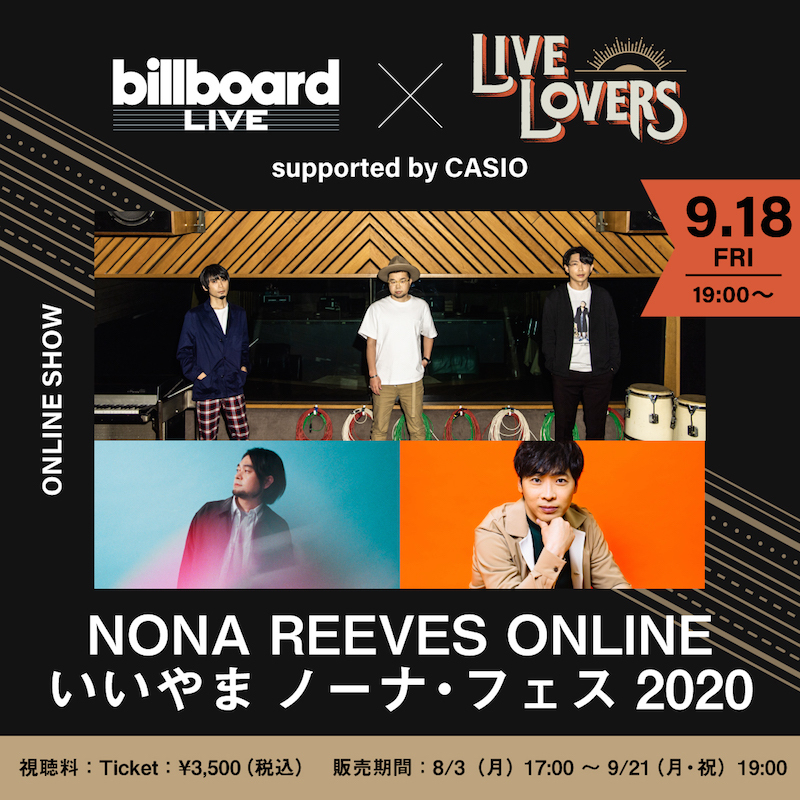 NONA REEVES ONLINE いいやま ノーナ・フェス 2020