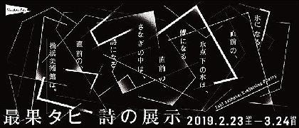『最果タヒ 詩の展示』が横浜美術館で開催 新作インスタレーション発表