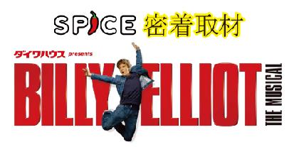 『ビリー・エリオット~リトル・ダンサー~』に密着!