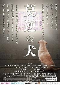 宮下雄也、板尾創路ら出演 2008年に上演されたONEOR8の『莫逆の犬』をリメイク