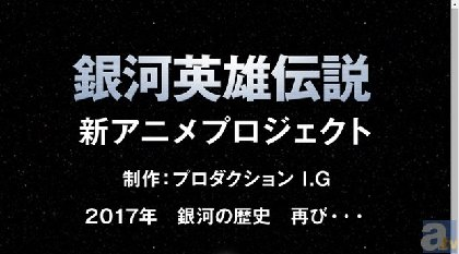 「銀河英雄伝説」新アニメプロジェクトがスタート! アニメ制作はプロダクション I.Gに