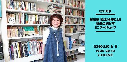 演出家・鈴木裕美が無料で戯曲の読み方・オンラインミニワークショップを実施