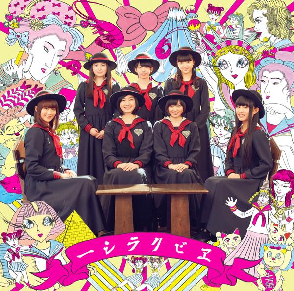 私立恵比寿中学4th full Album『エビクラシー』通常盤