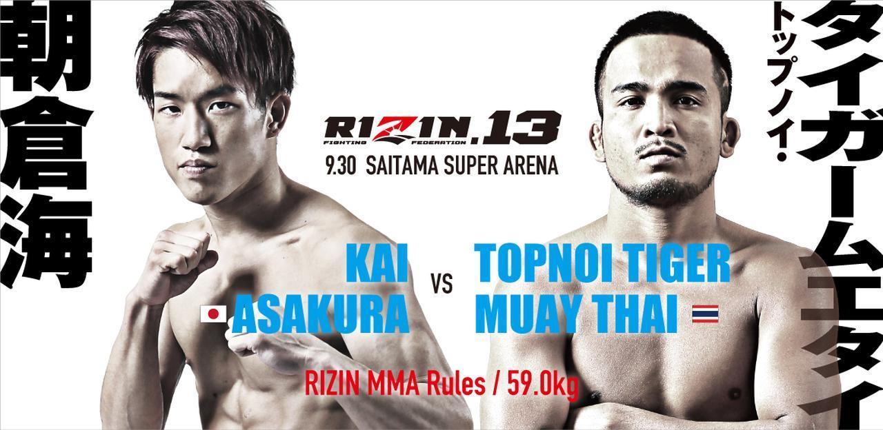 朝倉海 vs. トップノイ・タイガームエタイ[RIZIN MMA ルール:5分 3R(59.0kg)※肘あり]