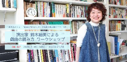 演出家・鈴木裕美による戯曲の読み方オンラインワークショップ 7月の開催が決定