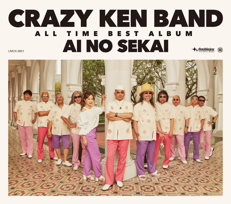 『CRAZY KEN BAND ALL TIME BEST ALBUM 愛の世界』