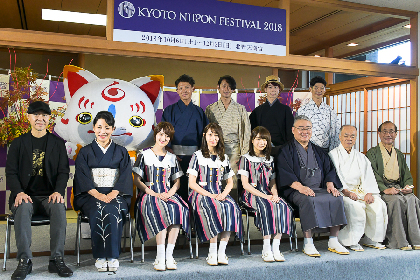 乃木坂46、刀剣乱舞、伝統文化の融合フェス『KYOTO NIPPON FESTIVAL 2018』製作発表記者会見
