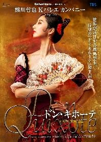 飯島望未がKバレエに初登場 熊川哲也 Kバレエカンパニー『ドン・キホーテ』が上演決定