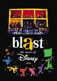 石川直、最後の「ブラスト!」出演 『ブラスト!:ミュージック・オブ・ディズニー』2019年全国ツアーの日本人キャストが決定