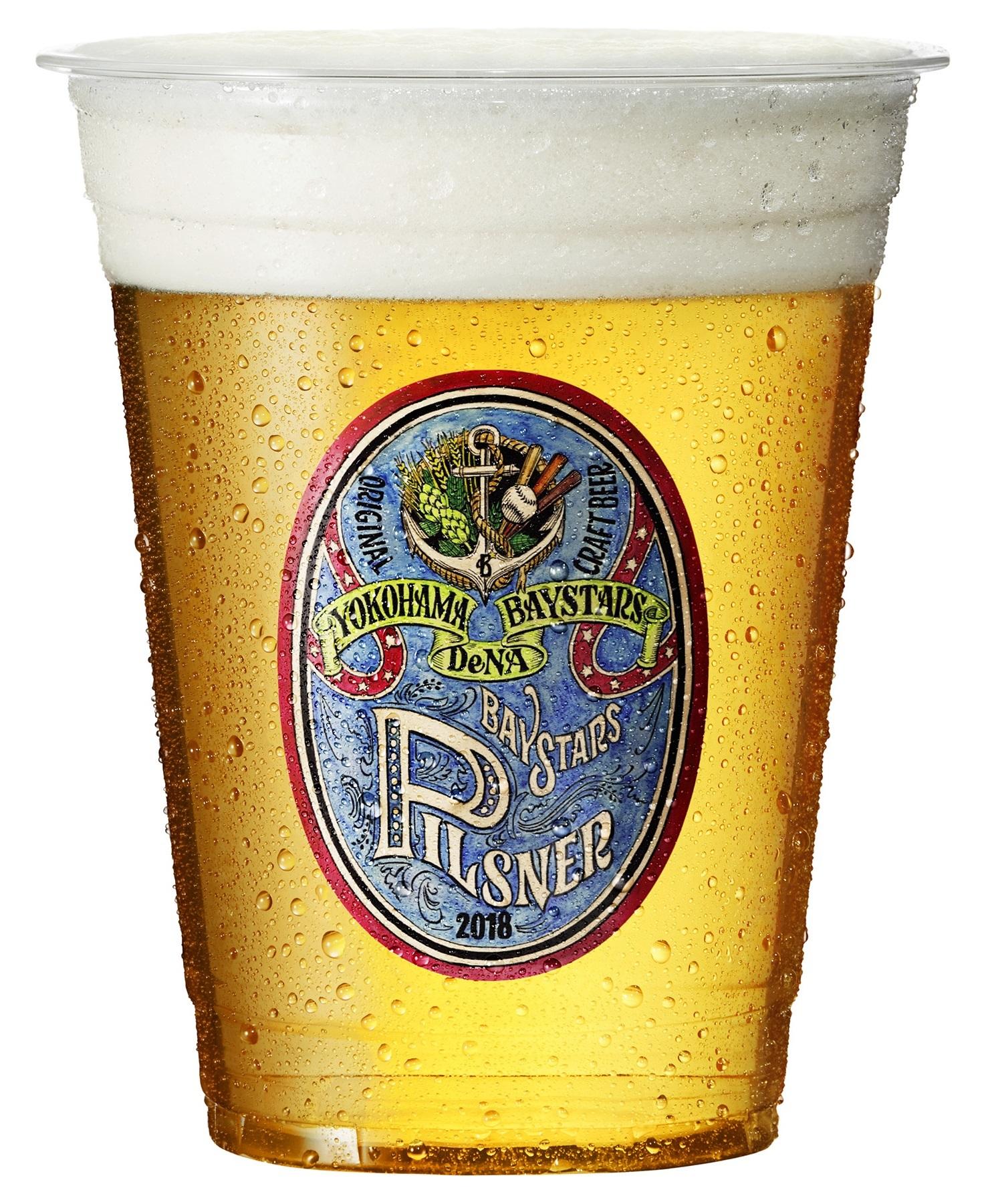 飲みやすさにこだわった「BAYSTARS PILSNER」(ベイスターズ・ピルスナー) (c)YDB