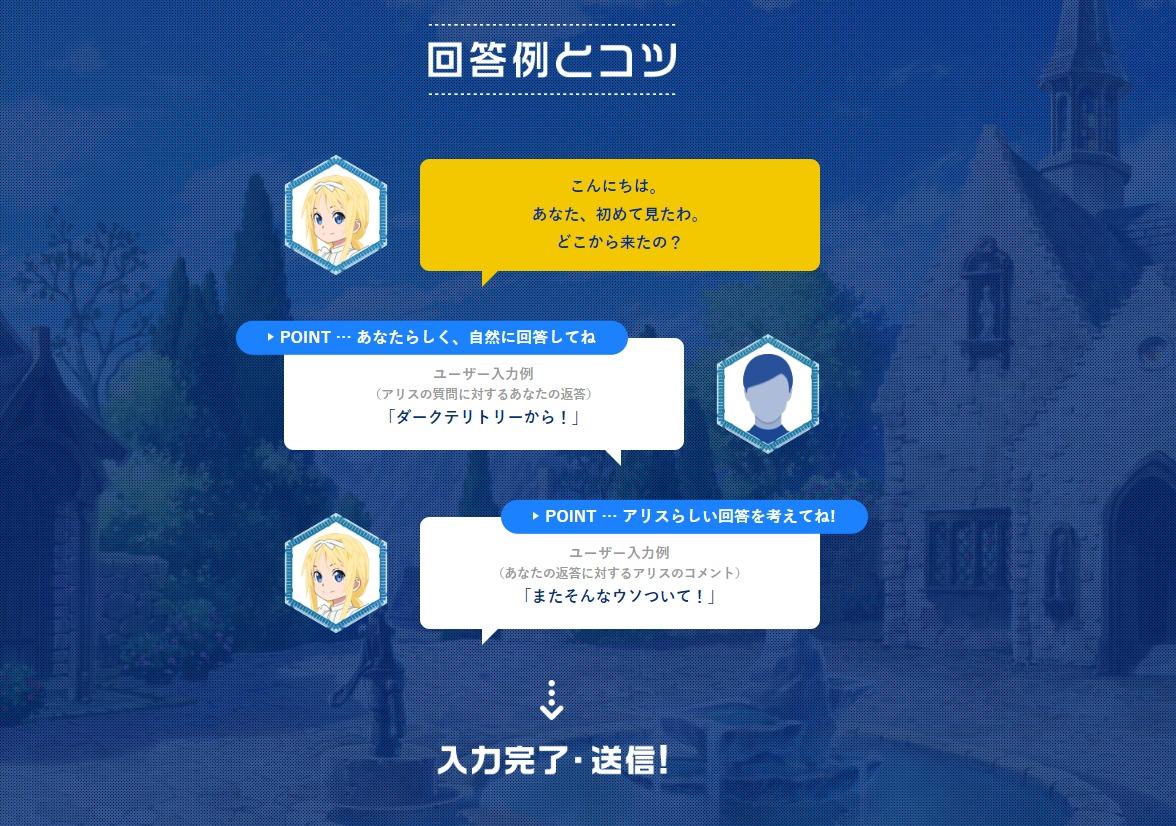 AI対話実験企画『比嘉くんのつくろうAI!育てよう性格!』回答例とコツ (C)2017 川原礫/KADOKAWAアスキー・メディアワークス/SAO-A Project