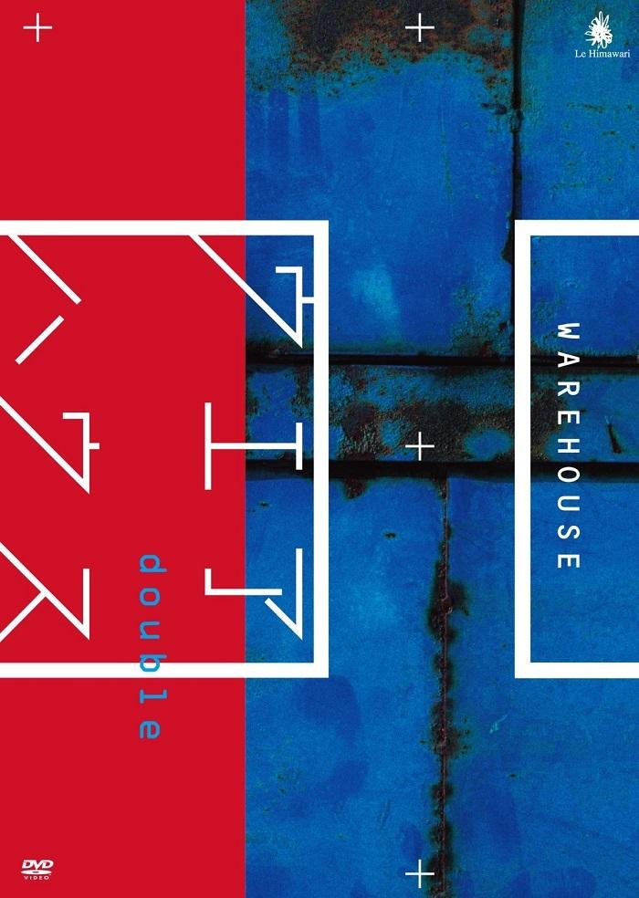 『ウエアハウス-double-』DVDジャケット