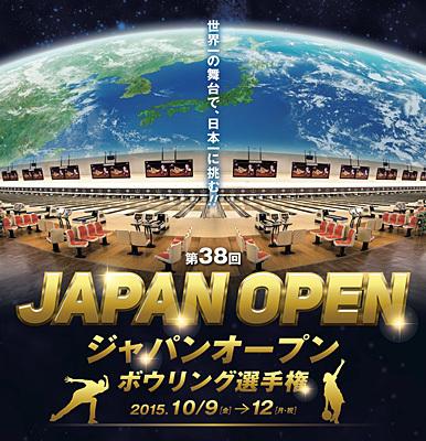 第38回 ジャパンオープンボウリング選手権