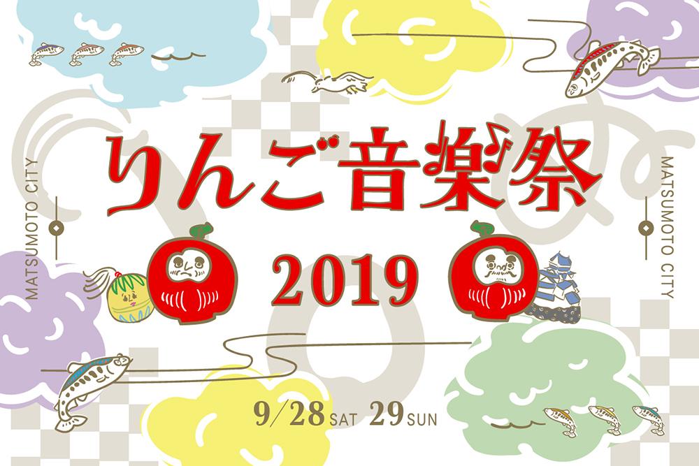 『りんご音楽祭2019』