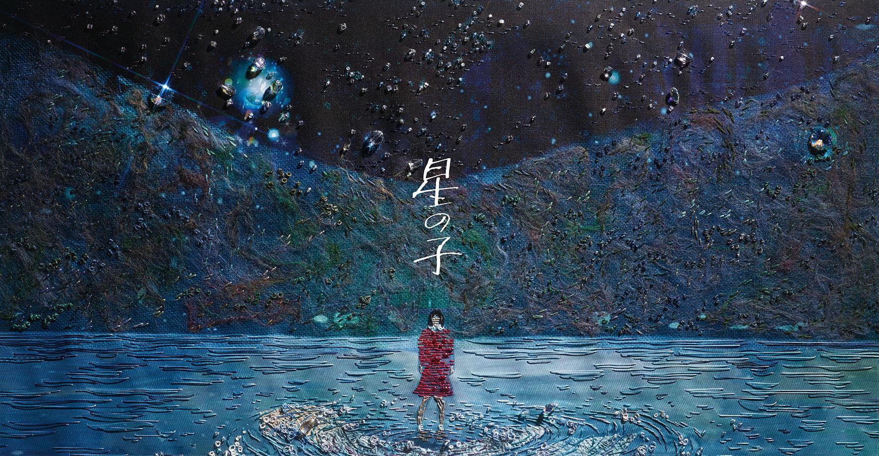 『星の子』タイトルアート