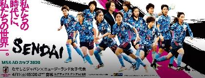 4/11になでしこジャパンがニュージーランド女子と対戦! チケット先行販売は2/22から