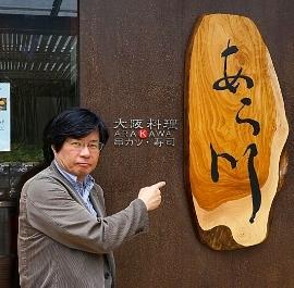 株式会社ブシロード 代表取締役社長 木谷高明