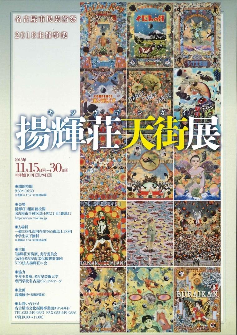 『揚輝荘天街展(ヨウキソウテンガイテン)』チラシ表