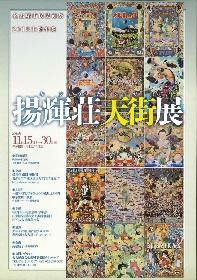 奇才・天野天街のアートワークが名古屋の歴史的建造物に集結 『揚輝荘天街展』2018年11月末まで開催