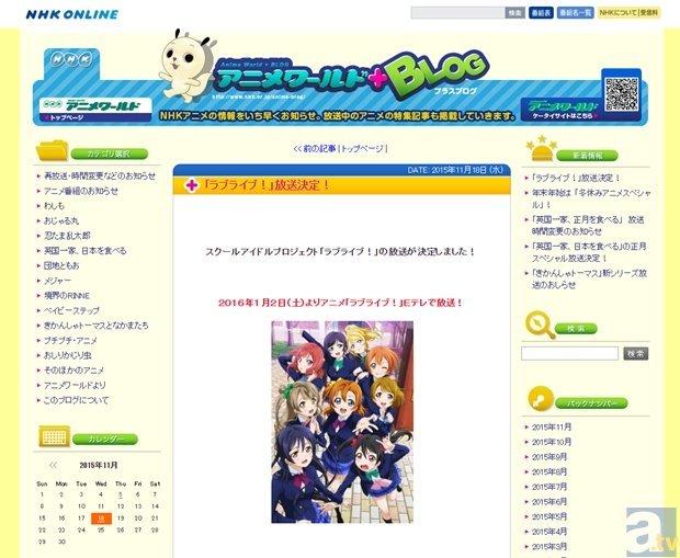 TVアニメ『ラブライブ!』ついにNHK Eテレで放送開始に!?