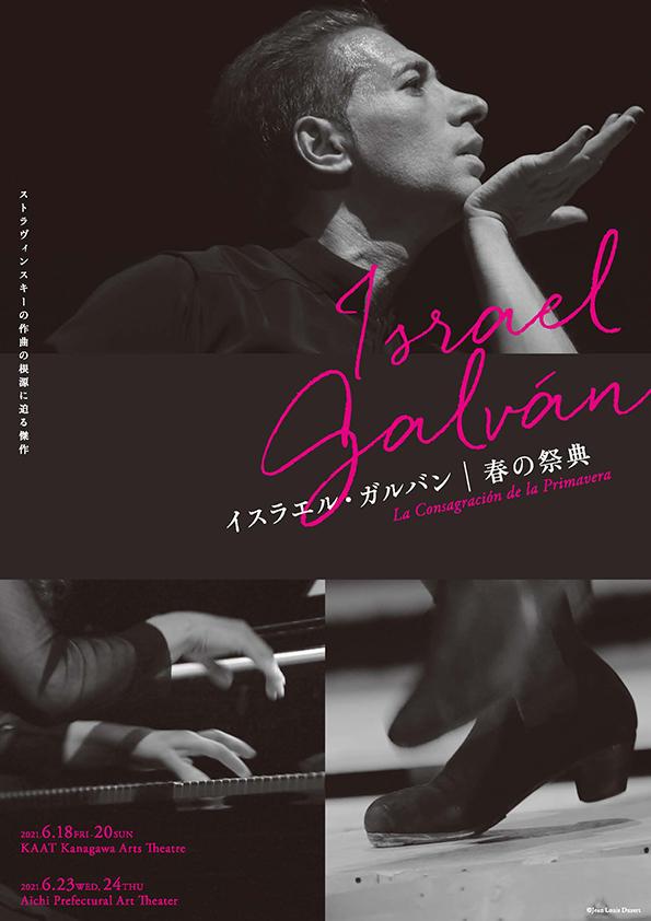 イスラエル・ガルバン『春の祭典』公演フライヤー 写真提供:Dance Base Yokohama