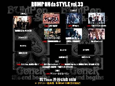 ROOKiEZ is PUNK'D主催イベント『BUMP ON da STYLE vol.33』第2弾発表でiMagic.、LASTGASPら追加