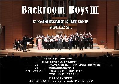 川口竜也がスペシャルゲストとして出演 ミュージカルコンサート『BackroomBoysIII~ミュージカルと合唱~』の開催が決定