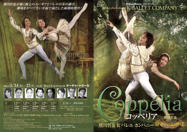 Tetsuya Kumakawa K-BALLET COMPANY Spring2018「コッペリア」チラシ