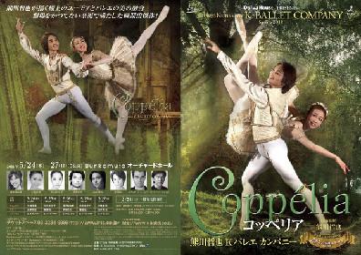 熊川哲也が村人たちをビビットに描く、Kバレエ「コッペリア」に新キャスト3組