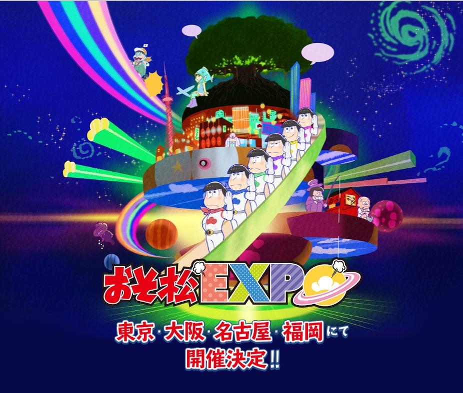 『おそ松EXPO』公式サイトより引用