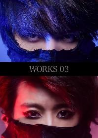 赤澤燈×北村諒がゲストモデルとして出演 展示企画『WORKS 03』開催決定