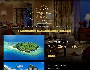"""7億円があたる""""前提""""で、高額商品を事前予約できるカタログサイト登場!"""