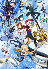 TVアニメ『叛逆性ミリオンアーサー』キービジュアル&放送時期、追加キャスト・スタッフ情報解禁!